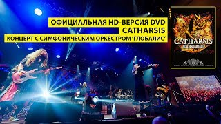 Download CATHARSIS / DVD / Концерт с симфоническим оркестром Глобалис 'Symphoniae Ignis' (2017) [12+] Mp3 and Videos