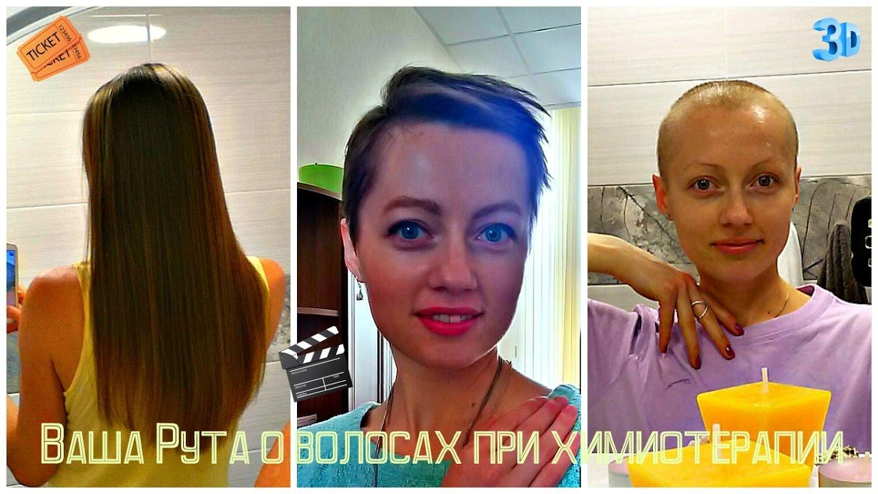 Волосы после химиотерапии