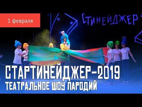 Стартинейджер-2019. Конкурс №2 «Театральное шоу пародий»