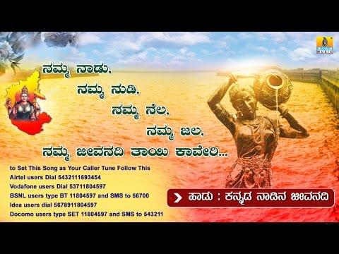 Jeevanadhi I Kannada Nadina Jeevanadi I S P Balasubramanyam I Vishnuvardhan I