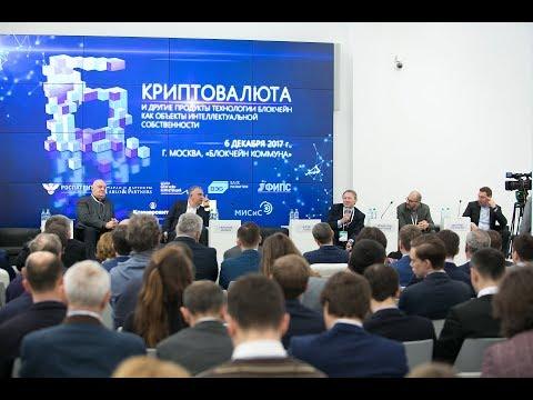 Итоги конференции «Криптовалюта и др. продукты технологии блокчейн»