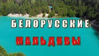 Белорусские Мальдивы Голубые озера Любанские меловые карьеры Любань Беларусь / Belorussian Maldives