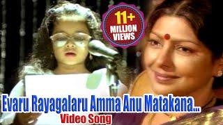 Evaru Rayagalaru Amma Anu Matakana Full Video Song || Sharada, Kaikala, Satya Narayana