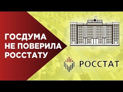 Госдума не верит Росстату, госизмена в США и цены на никель / Новости экономики и финансов