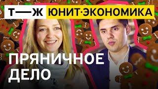 видео Юнит-экономика продуктов