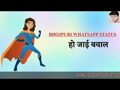 BHOJPURI WHATSAPP STATUS || मोहाला गरमाइल बा|| Ritesh Pandey New Song