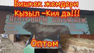 Жом деген жем Кызыл-Кия базарында шашылыныз калбай калат!!!