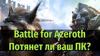 Системные требования WoW Battle for Azeroth! Потянет ли?