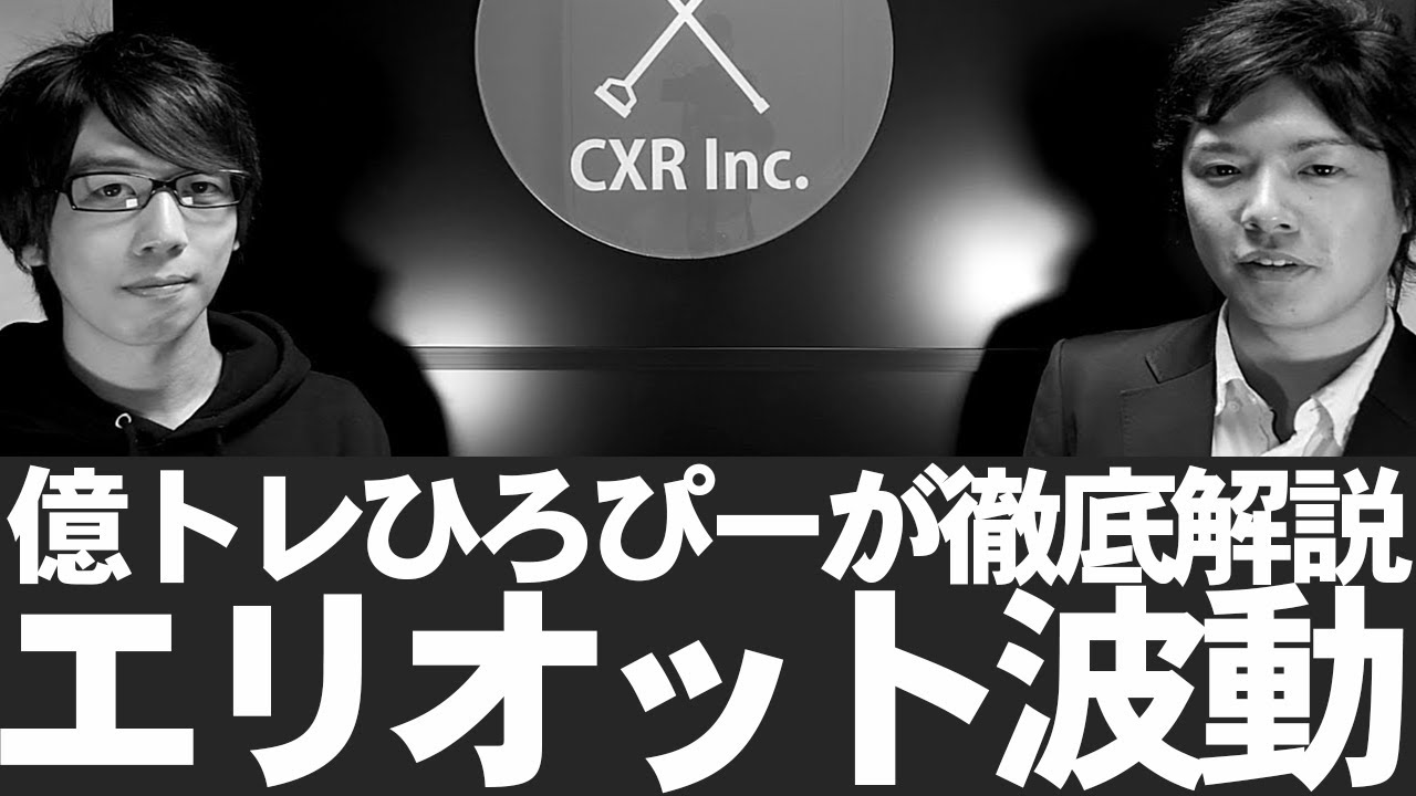 【FX】億トレひろぴー流「テクニカル分析深堀り徹底解説」【後編】