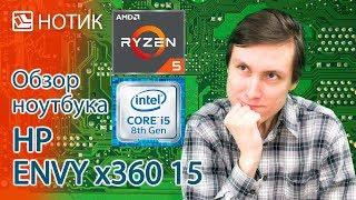 Видео обзор ноутбука HP ENVY x360 15 - Core i5 vs Ryzen 5, дискретная графика против встроенной