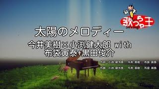 【カラオケ】太陽のメロディー/今井美樹×小渕健太郎 with 布袋寅泰+黒田俊介
