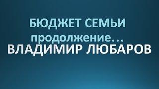 Владимир Любаров. Бюджет семьи (продолжение)