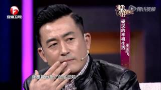 """非常静距离 2014 12 21 完整版王志飞:硬汉变""""萌大叔"""" 闪婚过程只用三天"""