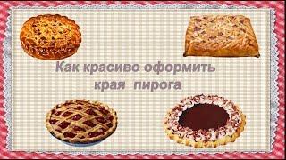 как красиво оформить края пирога