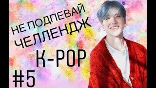 #5 ПОПРОБУЙ НЕ ПОДПЕВАТЬ ЧЕЛЛЕНДЖ K POP вер.//TRY DO NOT TO SING CHALLENGE K-POP ver.