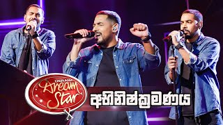 Mihindun Keerthisinghe | Abhinishkramanaya (අභිනිෂ්ක්රමණය) | Dream Star Season 10 Thumbnail