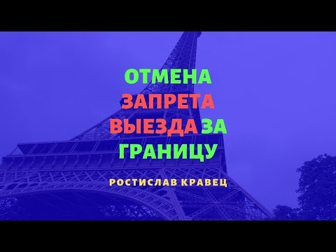 Отмена запрета выезда за границу | Адвокат Ростислав Кравец