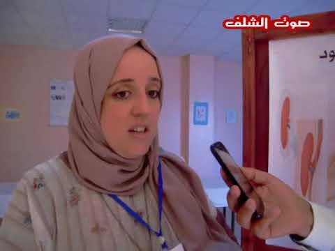أخصائية تكشف واقع التبرع بأعضاء الجسم في ولاية الشلف
