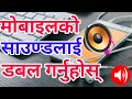 How To Increase Mobile Volume Double   Boost Mobile Speaker 🔊 Sound on Android [In Nepali]