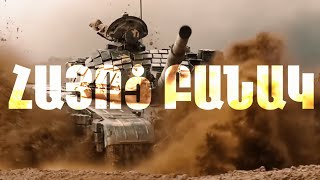 ARABO ISPIRYAN - HAYOTS BANAK 2021