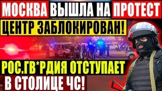 Фото МОСКВА ГРЕМИТ ПР0.ТЕСТАМИ! (03.08.2021) ТАКОГО В РОССИИ ЕЩЕ НЕ БЫЛО! ВСЯ СТРАНА ПРОТИВ ПУТИНА!