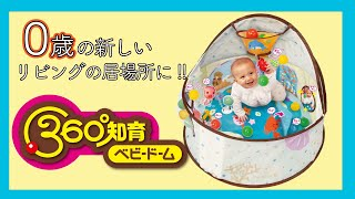0歳のリビングでの新しい遊び場に!新発想の知育玩具「360°知育ベビードーム」!