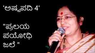 Gita Govinda-Pralaya Payodhi Jale (Jayadeva Ashtapadi)