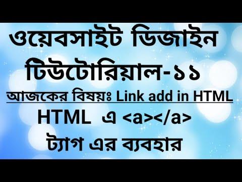 Website Design Bangla Tutorial-  11    ( Link add in HTML) thumbnail