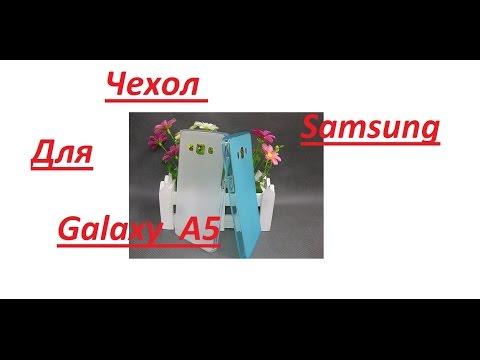 Посылка из Китая. Чехол Клип Кейс для Samsung Galaxy A5  С сайта Aliexpress