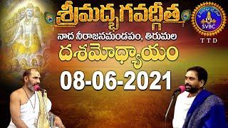 శ్రీమద్భగవద్గీత   Shrimad Bhagwat Geeta   Kuppa Viswanadh Sharma   Tirumala   08-06-2021   SVBC TTD