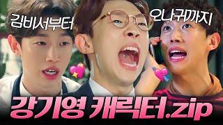 ′김비서가 왜그럴까′ 강기영(박사장) 입덕영상