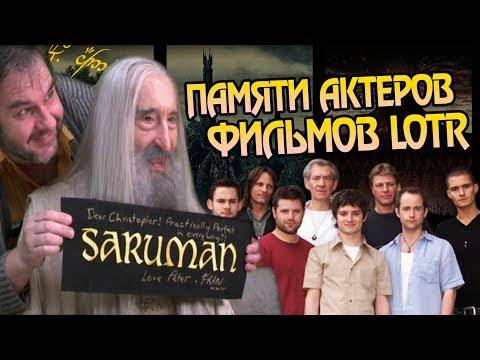 Все Актеры Фильма Властелин Колец Которых Больше Нет