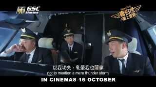 Flirting In The Air 《唐伯虎冲上云霄》- 30 sec trailer (in cinemas 16 Oct)