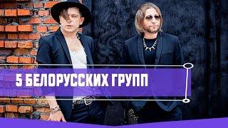 5 рок-групп из Беларуси