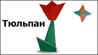 Оригами тюльпан: видео мастер-класс