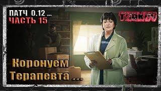 / ПАТЧ 0. 12 part 15/ КОР...