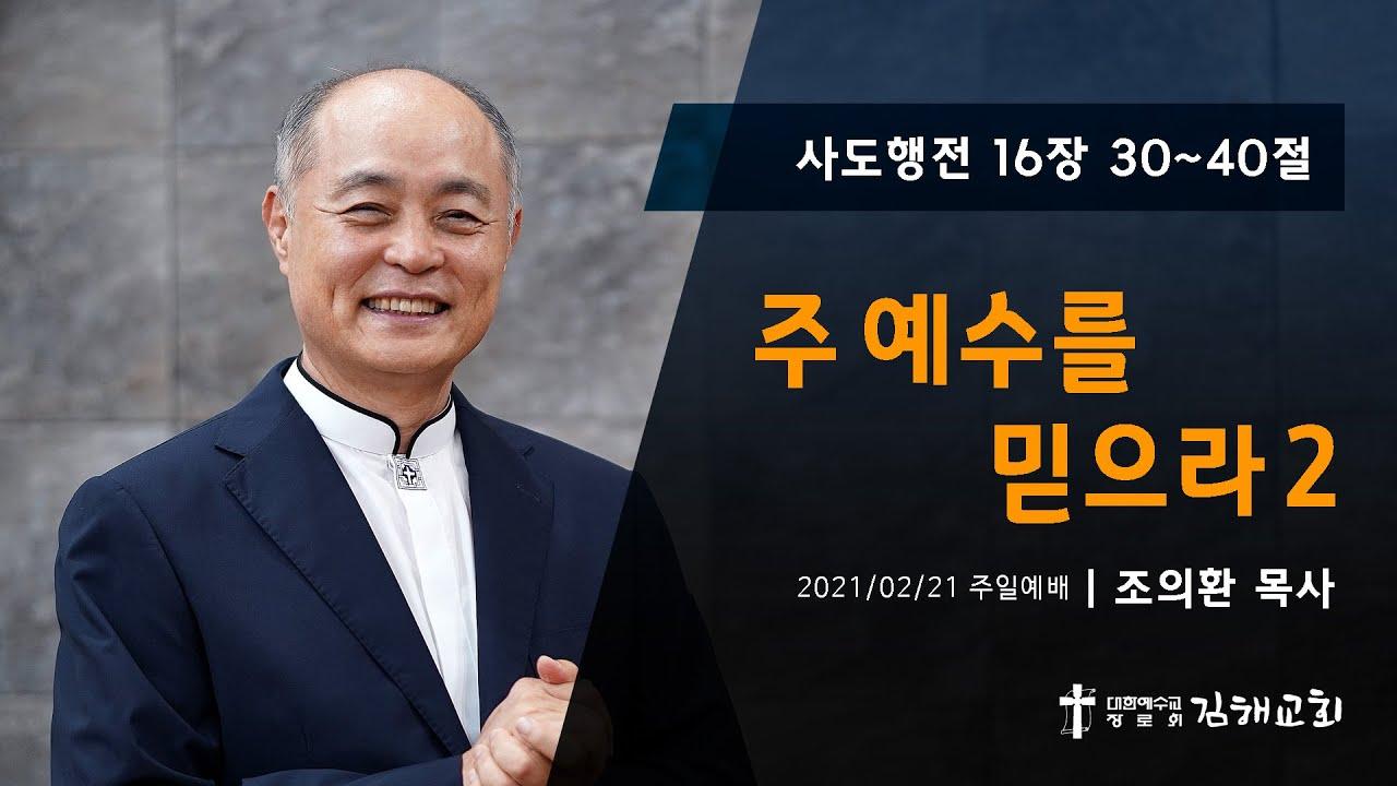2021-02-21 사순절 첫째 주일예배