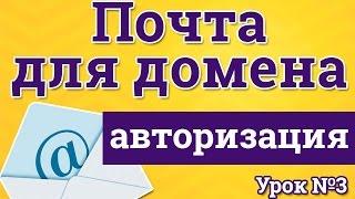 Авторизация в почтовых ящиках на своем домене