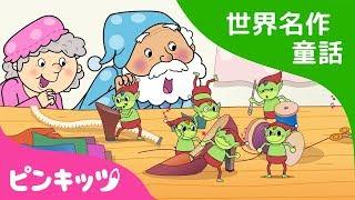 くつやと こびと | The Shoemaker and the Elves 日本語版 | 世界名作童話 | ピンキッツ童話