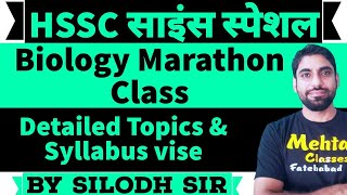 SCIENCE BIOLOGY FOR ||HSSC||