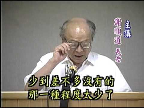 11 聖餐禮(三)