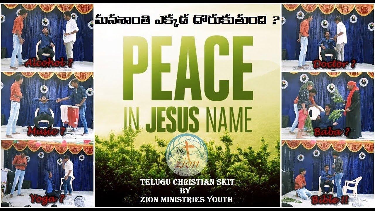 మనశాంతి ఎక్కడ దొరుకుతుంది / Christian Skit for Youth / Zion Prayer House – Kapra /
