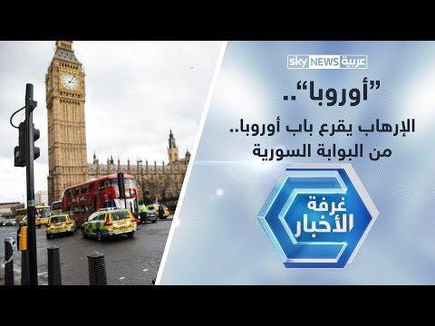 الإرهاب يقرع باب أوروبا.. من البوابة السورية  - نشر قبل 7 ساعة