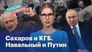 Сахаров и КГБ. Победа, дающая надежду