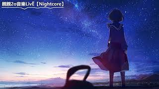 Nightcore - 我以為 ♫(Lyrics) thumbnail