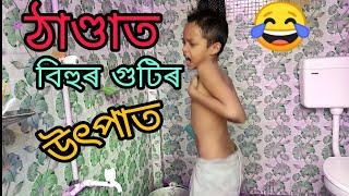 Assamese comedy//Assamese funny video//Happy new year//Assam top picnic place//Bihur guti//