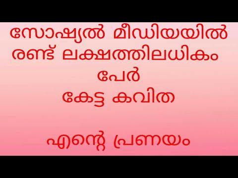 Malayalam Kavitha എന്റെ പ്രണയം
