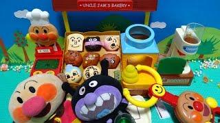 バイキンマン アンパンマン おもちゃ ジャムおじさんのパン工場 お店屋さんごっこ うんち♡アンパンおねえさん♡ thumbnail