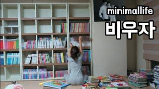 (SUB)미니멀라이프 | 비우기 실천 | 책비움 | 거…