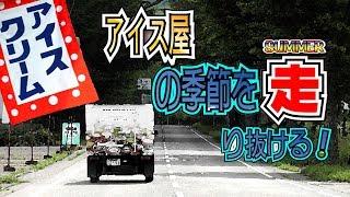 イメージ動画 アイスクリーム号でアイス屋の季節を走り抜ける!(wrapping car)  動画サムネイル